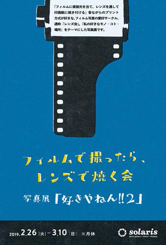 フィルムで撮ったらレンズで焼く会 写真展「好きやねん!!2」