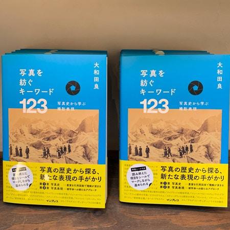 大和田良「写真を紡ぐキーワード123 ― 写真史から学ぶ撮影表現」