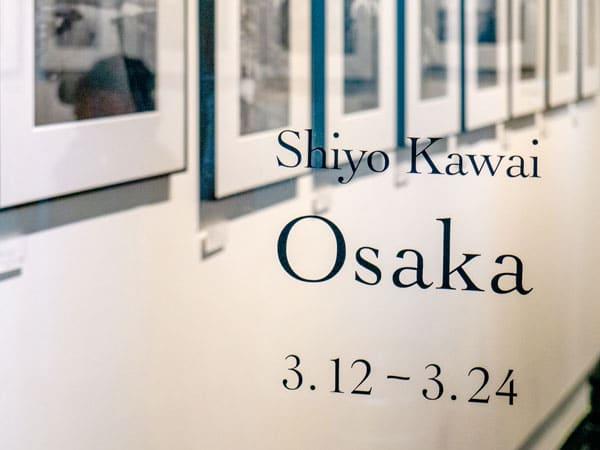河合止揚 写真展「大阪」