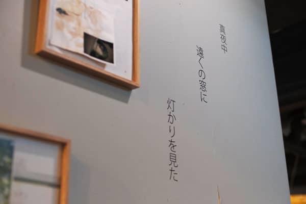 小川愛 × .naoko × 湯地信愛 「真夜中 遠くの窓に 灯かりを見た」