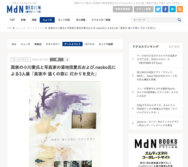 ソラリス企画展 小川愛 × .naoko × 湯地信愛 「真夜中 遠くの窓に 灯かりを見た」