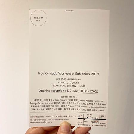 Ryo Ohwada Workshop. Exhibition 2019