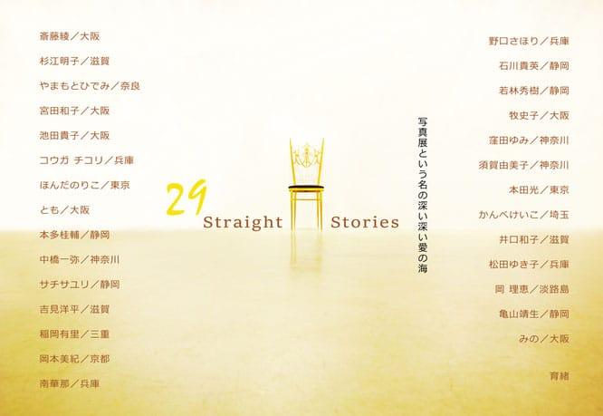 29 Straight Stories