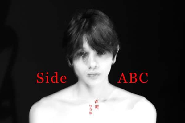 ソラリス企画展  育緒 写真展「side ABC」