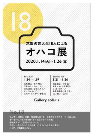 No.18 写真展 「オハコ展」