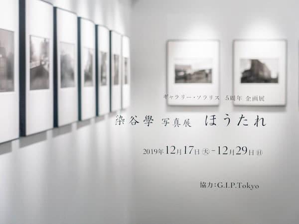 ソラリス 5周年企画展 染谷學 写真展「ほうたれ 」
