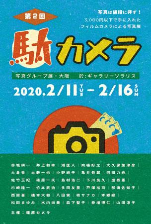 「駄カメラ写真グループ展・大阪」