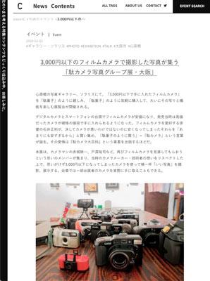 第2回「駄カメラ写真グループ展・大阪」