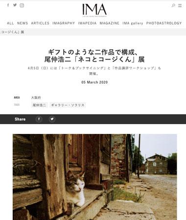 尾仲浩二写真展「ネコとコージくん」