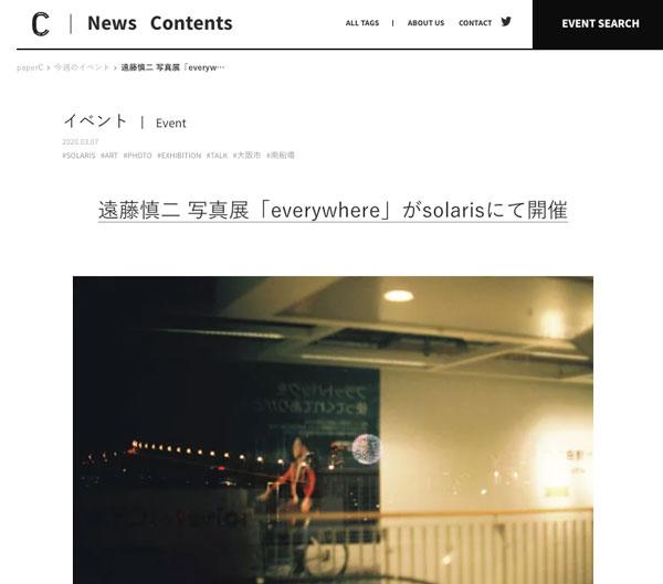 遠藤慎二 写真展「everywhere」