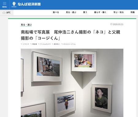 尾仲浩二 写真展「ネコとコージくん」