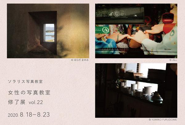 ソラリス写真教室 修了展vol.22