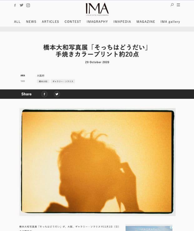 橋本大和写真展「そっちはどうだい」