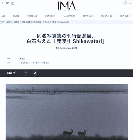白石ちえこ「鹿渡り Shikawatari」