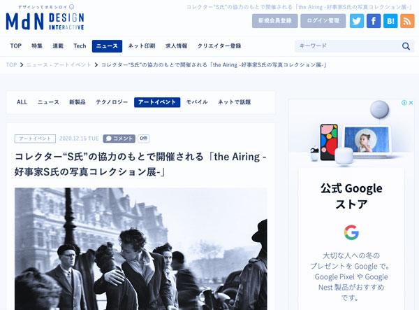 「the Airing -好事家S氏の写真コレクション展-」