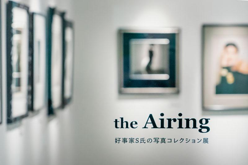 「the Airing -好事家S氏の写真コレクション展- 」