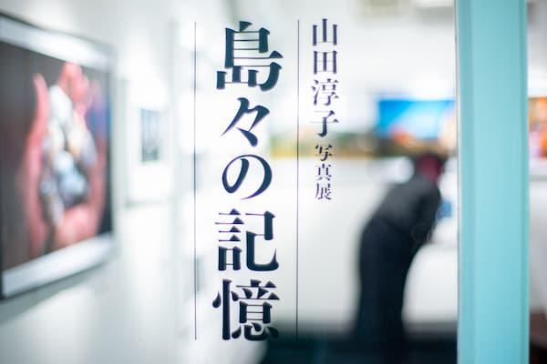 山田淳子 写真展「島々の記憶 色丹・国後・歯舞・択捉 近くて遠い故郷 私の血が繋ぐものがたり」