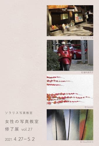 ソラリス写真教室 女性の写真教室 修了展 vol.27