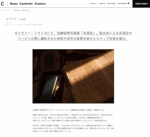加藤俊樹 写真展「失語症」
